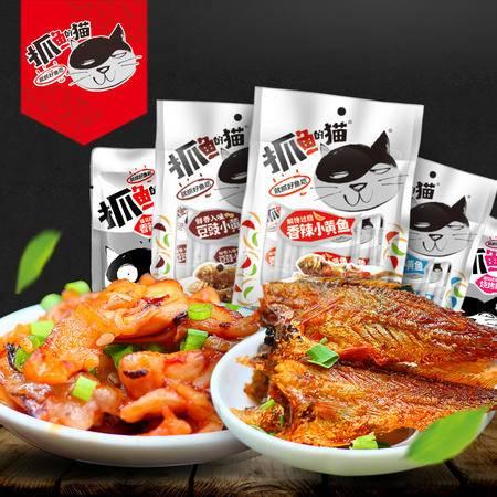 抓鱼的猫 香酥小黄鱼香辣鱿鱼片海鲜特产手撕足片丝须干真空零食