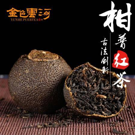 西勐 滇红柑普 陈皮茶 新会柑普茶 陈皮普洱 景迈古树红茶 250克
