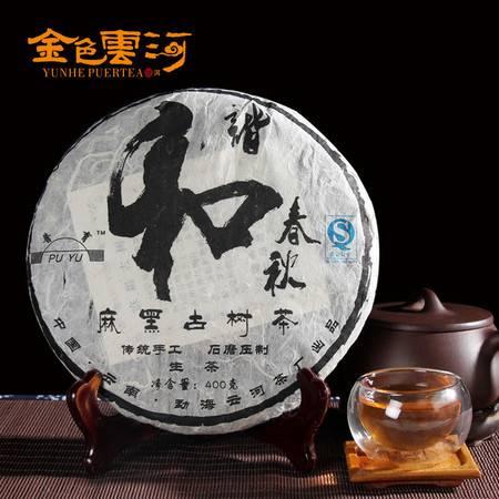 普育 麻黑古树纯料 云南普洱生茶 11年老茶 400g 2005年老茶