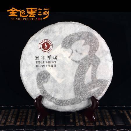 云河茶厂 生肖纪念茶饼 猴年祥瑞 古树生茶七子饼 357克2016年