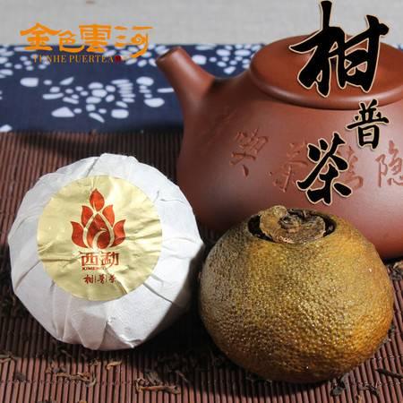 西勐柑普茶 新会特产陈皮普洱茶 桔普茶 云南普洱熟茶250克 2015