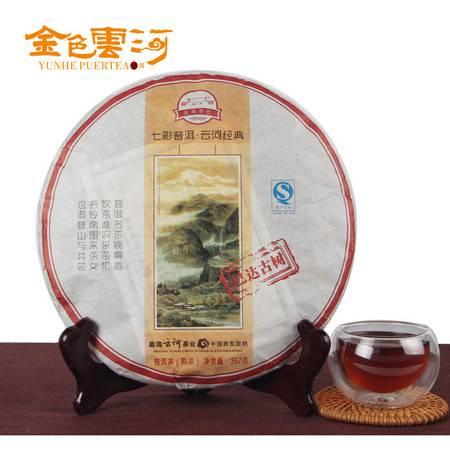 普育 七彩巴达古树熟茶 云南普洱老茶叶 七子饼 357克 2012年