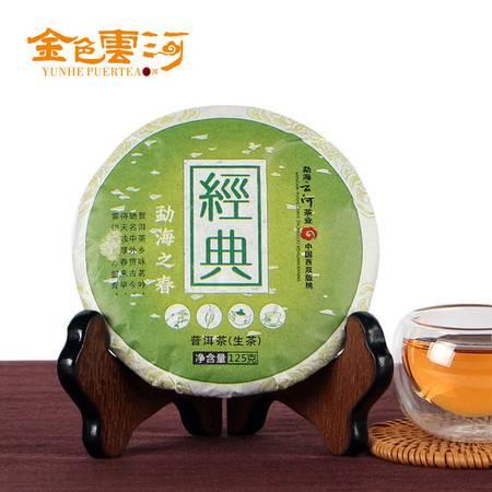 普育 经典生饼 勐海之春 云南普洱茶生茶叶 125g陈年老茶 2011年