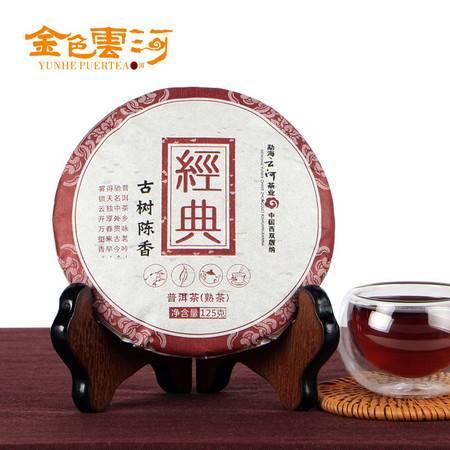 普育 普洱茶 陈年老熟普 勐海经典熟茶叶 宫廷芽料125克2011年