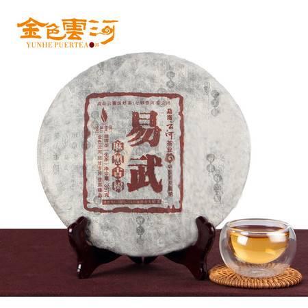 普育 易武麻黑古树 纯料茶 云南普洱生茶 357克七子饼 2015年