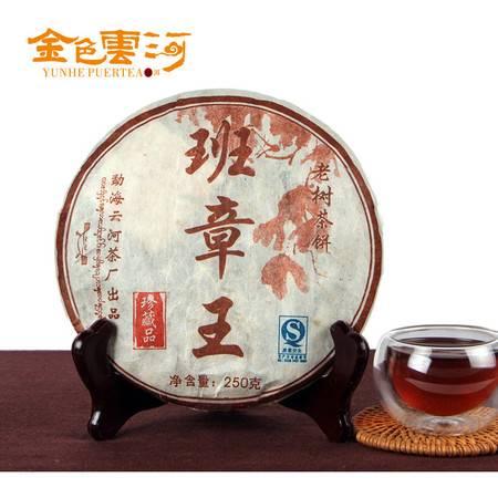 普育 老班章熟饼 云南普洱熟茶叶 布朗宫廷金芽 2007年老茶250克