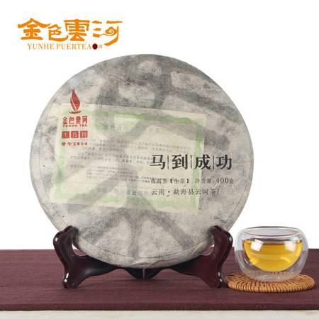 普育 普洱茶 马到成功生肖纪念饼茶 布朗山生茶叶 七子饼400g