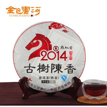 普育 云南普洱茶熟茶 古树陈香熟普经典七子饼茶357g 2014年