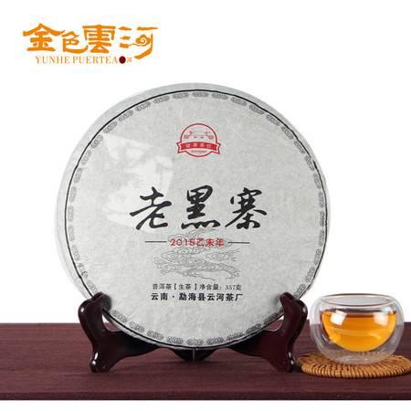 普育 普洱茶生茶 老黑寨乔木生普 勐海七子饼茶357g 2015年