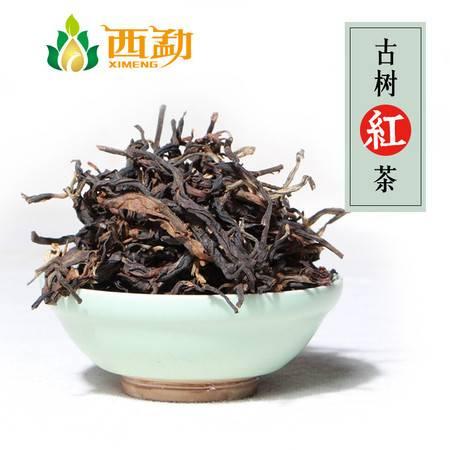 景迈古树红茶 云南普洱茶古树纯料散茶 晒青红茶 香柔蜜甜250克