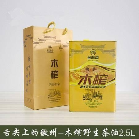 农家自产 齐云山野生山茶油 徽州纯手工木榨 最好的食用油
