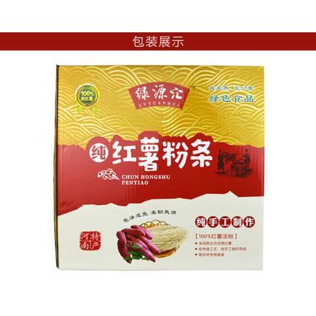 【邮乐河南】周口特产绿源汇正宗纯手工自制红薯粉条  5KG 全国包邮