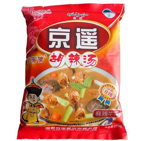 【邮乐河南】周口特产京遥胡辣汤料麻辣牛肉280g速食汤  3包起售  全国包邮