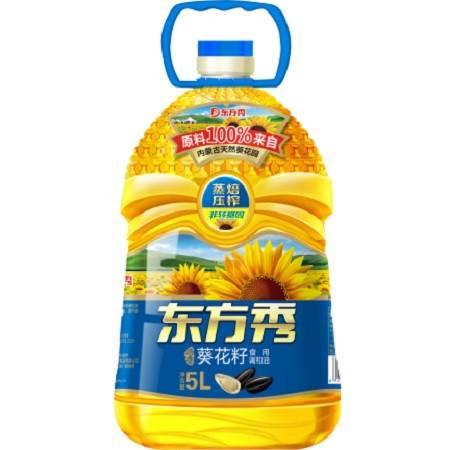 【邮乐河南】周口东方秀 焙香葵花籽食用调和油5L 买一桶送400ML黑葵花油 全国包邮
