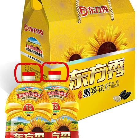 【邮乐河南】周口东方秀焙香黑葵花籽食用调和油(礼盒装)2L*2  全国包邮