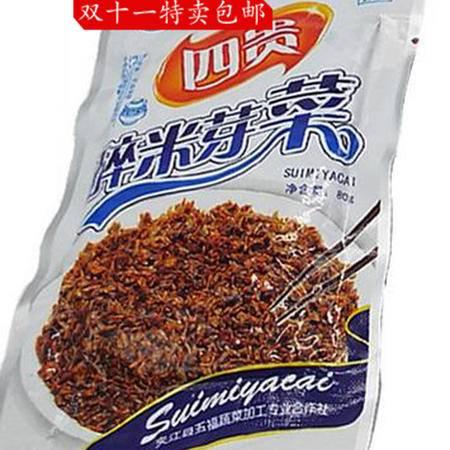 碎米芽菜  80g/包  10包起售