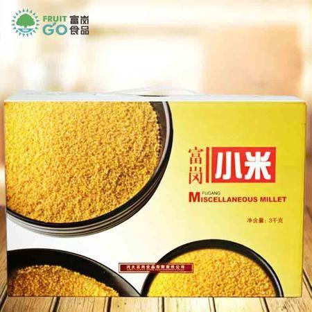 富岗黄小米精选贡米粗粮绿色食品馈赠精品真空包装包邮