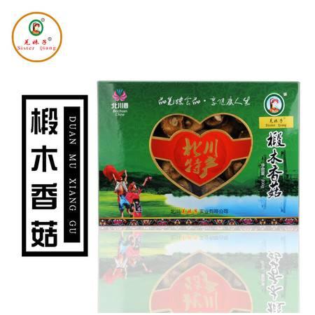 北川羌妹子椴木香菇200g盒装