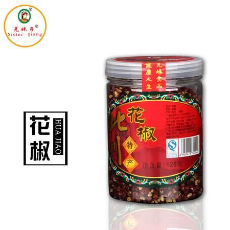 北川羌妹子花椒128g罐装
