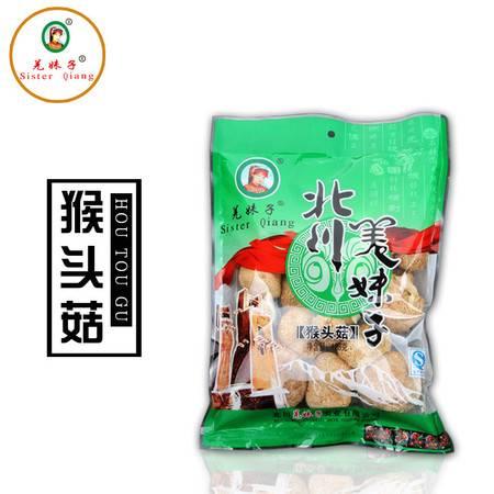 北川羌妹子猴头菇120g袋装