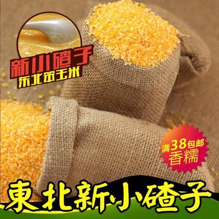 膏腴之地  东北黑龙江笨小碴子 粗粮 玉米碴子 大碴粥