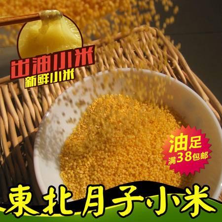 膏腴之地 东北月子小米 香糯 熬出米油