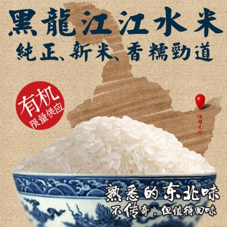膏腴之地 东北大米 胚芽米 口感香糯劲道 营养丰富