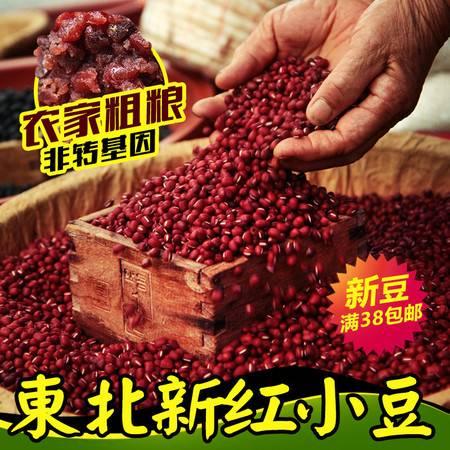 膏腴之地 东北红小豆 大红袍 新豆易熟 豆香扑鼻