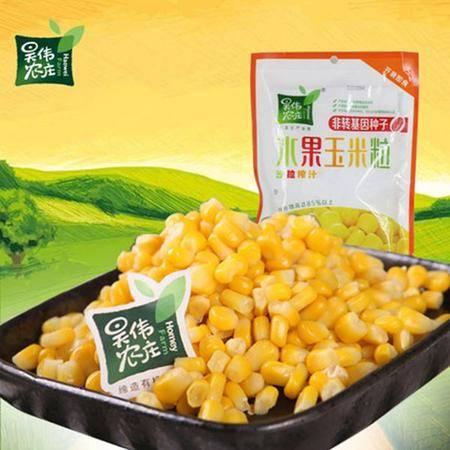 米格士 昊伟农庄水果玉米粒非转基因甜玉米粒 榨汁沙拉280g 4袋包邮
