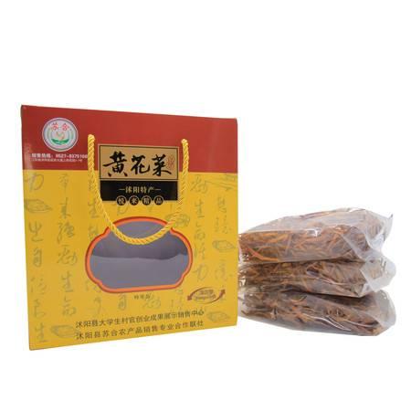 沭阳土特产 苏合牌七须黄花菜200g*3包装(全国包邮)