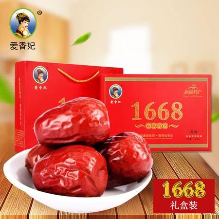 【1668g礼盒装】爱香妃新疆特产干果红枣若羌灰枣70877208