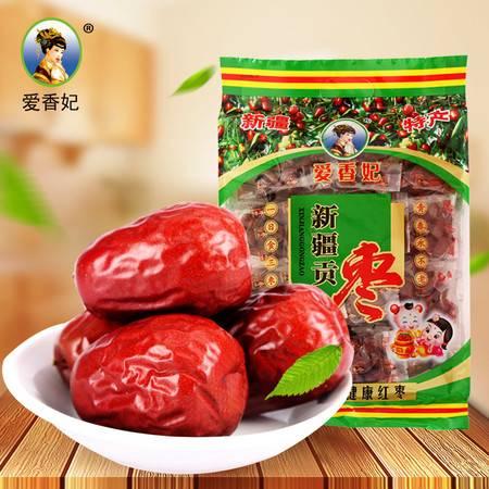 【贡枣1000g】爱香妃新疆特产干果二级若羌红枣灰枣原粒枣子零食