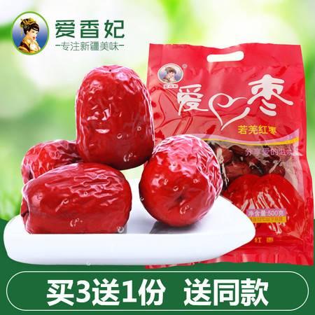 爱香妃 新疆特产干果休闲零食一级若羌红枣500g免洗灰枣枣子