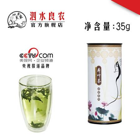 泗洪泗水良农秋季夏季春季绿色纯天然无添加野生荷叶茶高端大气正品(小清雅)