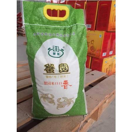 蟹园大米---10kg实惠装