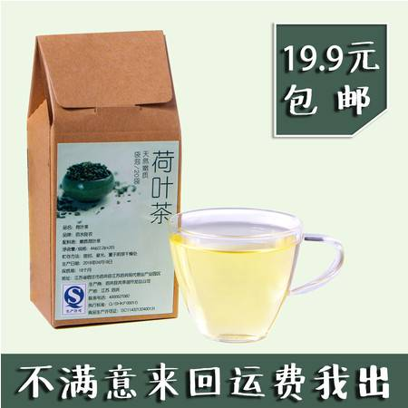 泗洪荷叶茶 干荷叶 代用茶 花草茶  袋泡茶 绿色纯天然