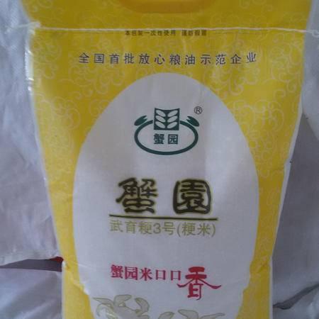 泗洪 蟹园大米----武育粳3号10kg实惠包装
