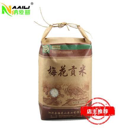 【宿迁泗洪】纳爱丽牌新米大米5kg梅花贡米农家特级散装大米粉包装袋批发