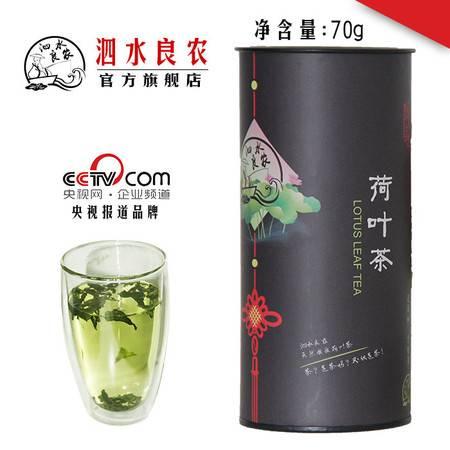 泗洪泗水良农秋季夏季春季绿色纯天然无添加野生荷叶茶高端大气正品(中国节)