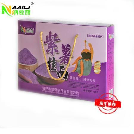 泗洪纳爱丽紫薯杂粮蔬果挂面农家手工面条特产礼盒孕妇小孩营养包邮