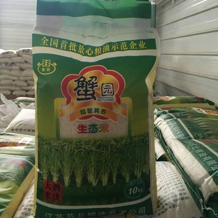 泗洪大米 蟹园生态有机米