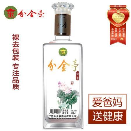 江苏正品纯粮特曲浓香46度480ml生态白酒 手工酿制分金亭