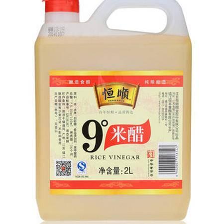 恒顺9度米醋2L 泡醋蛋 黄豆 黑豆 花生 泡脚醋 泡苹果香蕉