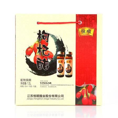 恒顺枸杞醋礼盒15ml*10支*10瓶镇江特产