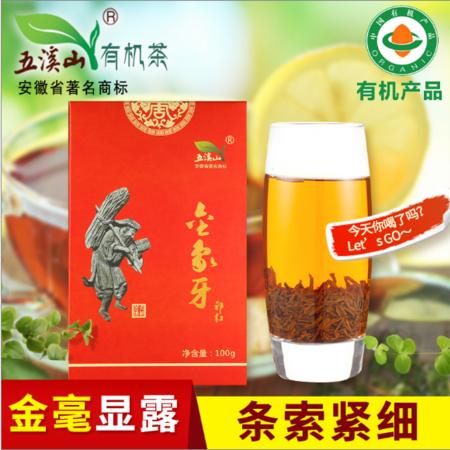 【新茶】安徽正宗祁门红茶 2016新茶 高山有机茶叶 五溪山特级