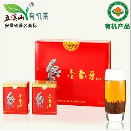 安徽祁门红茶2016新茶高山有机茶叶300g明前特级 金象牙万寿礼盒