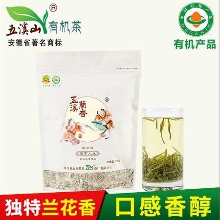 【2016新茶】高山生态有机绿茶叶雨前黄山毛峰五溪兰香兰花香