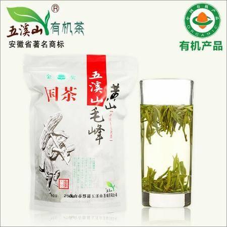【新茶】五溪山有机绿茶2016雨前黄山毛峰新茶高山