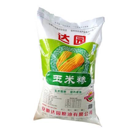达园 粮油 玉米糁 25kg 每袋