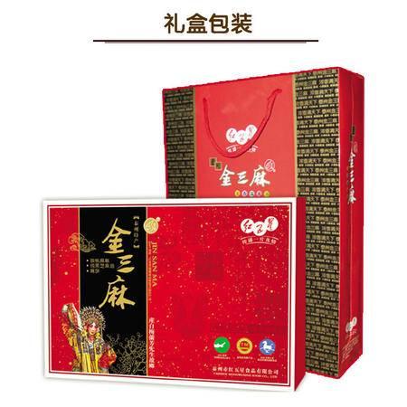 红五星金三麻礼盒600g+240ml(麻油、麻糕、麻饼)